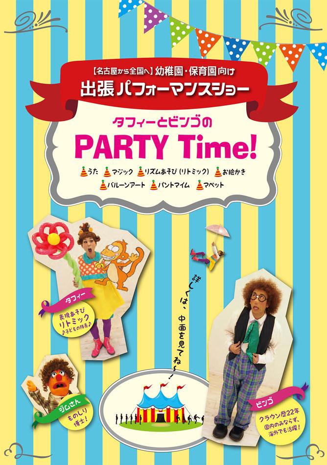 PARTY Time BiNGO TaFFY パーティータイム ビンゴ タフィー 表紙