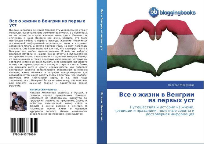 Моя первая книга о Венгрии (обложка)