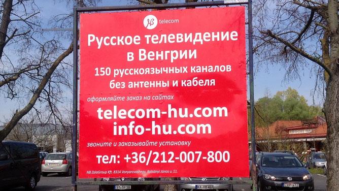На большой парковке огромный рекламный щит нашей венгерской фирмы. Если вы еще не подключились к русскому ТВ, то эта информация для вас. Звоните и заказывайте, это действительно лучшее предложение.  Советую и рекомендую! Проверено на себе!