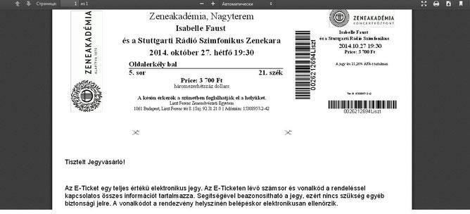 Электронный билет на концерт в консерваторию, билет в академию Ференца Листа, билет на концерт