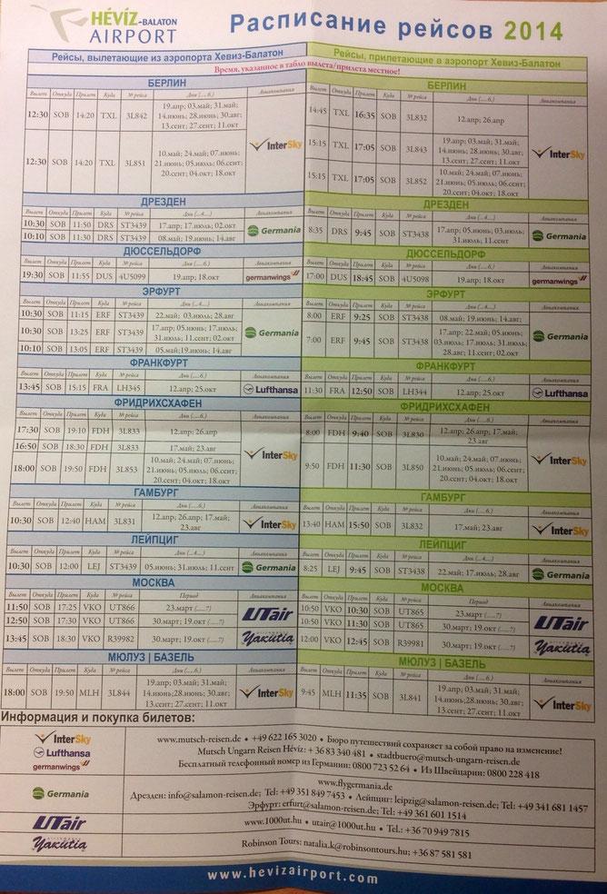 Расписание рейсов на 2014 год