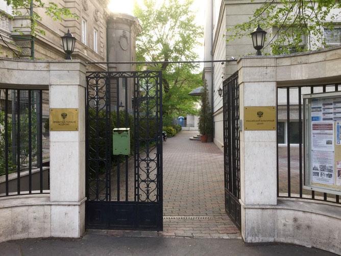 Вход на территорию Российского Культурного Центра