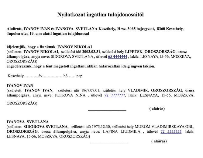Заявление от собственников о предоставлении жилья на время пребывания в Венгрии