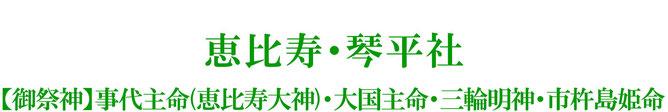 恵比寿・琴平社