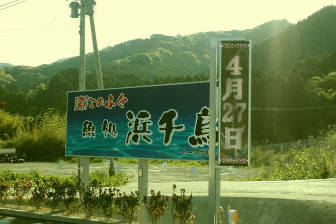 """4//27日、AM 11:00に蒲江IC,ローソン横に開店する""""魚処、浜千鳥"""""""