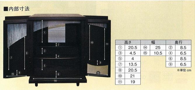 U0101Z00 上置き市松模様内部寸法