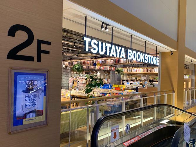 TSUTAYA BOOKSTOREの写真