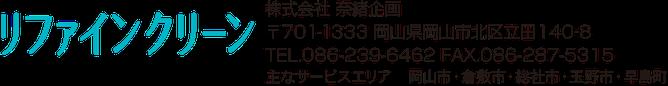 株式会社奈緖企画リファインクリーン 主なサービスエリア岡山市・倉敷市・総社市・玉野市・早島町