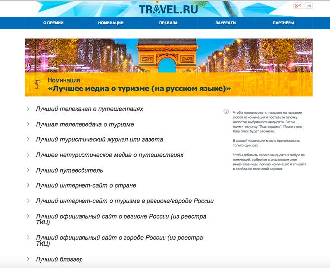 """Снимок экрана (скриншот) странички с номинацией """"Лучшее медиа о туризме"""""""