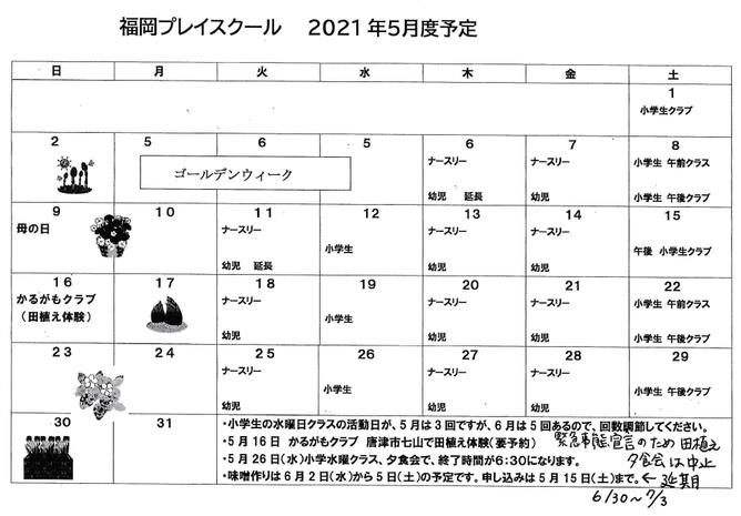 2021年5月スケジュール