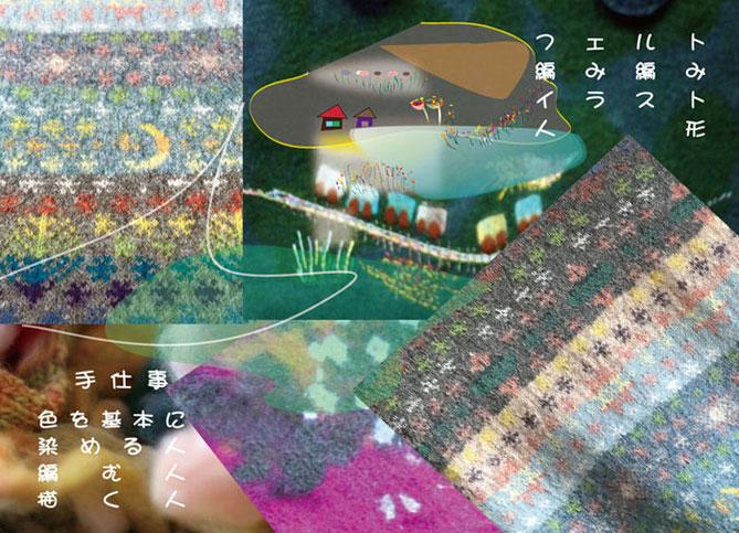なのはな なのはな5 中谷都志子 楠都志子 京都 奈良 関西 フェアアイル フェアアイル編み 編み込み フェルト フェルト小物 羊毛 イラスト