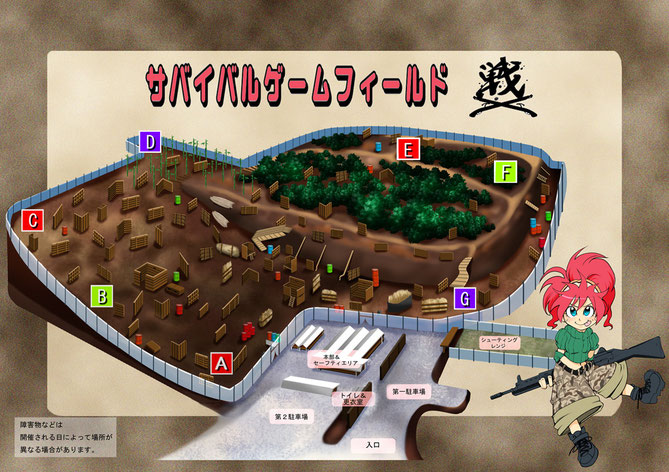 サバイバルゲームフィールド 戦