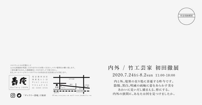 個展『内外』 会場は西荻窪のギャラリー壽庵です