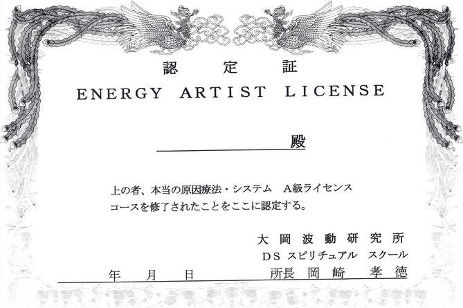 スピリチュアルスクールA級ライセンス認定証