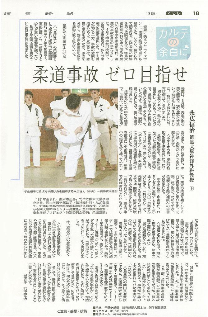 読売新聞4月16日「カルテの余白に」掲載記事