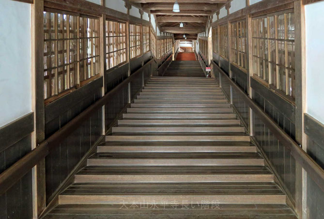 大本山永平寺の長い階段の一つ(日中の撮影)