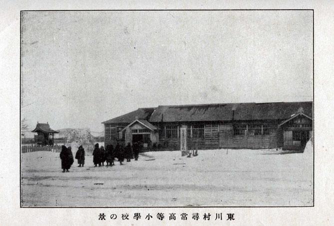 東川村尋常高等小学校 (東川村發達史掲載)