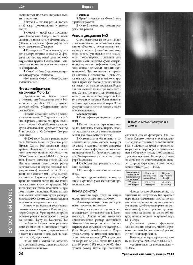 Одно из фото с пленки дятловцев, объект на котором В.Г. Якименко принял за ракету