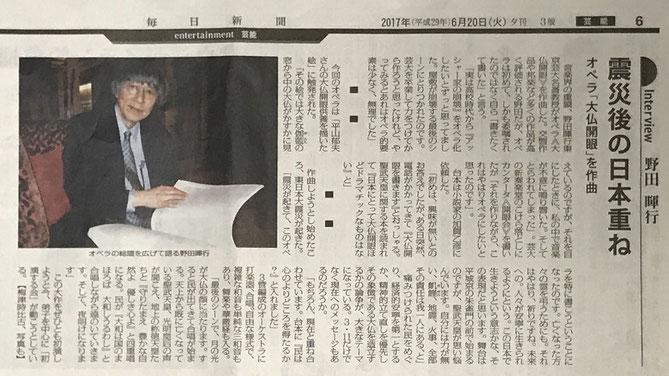 2017年6月20日毎日新聞掲載記事  野田暉行 新作オペラ「大仏開眼] を作曲
