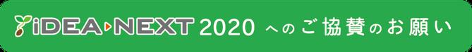 iDEA→NEXT2020へのご協賛のお願い
