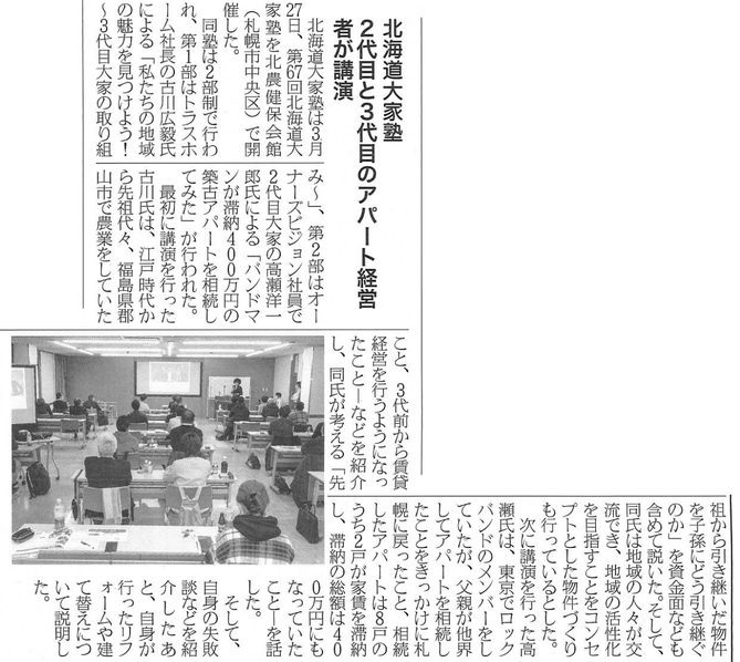 第67回北海道大家塾 記事