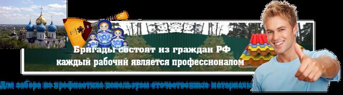 Заборы из профнастила в Волоколамске