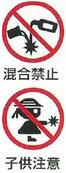 混合禁止・子供注意