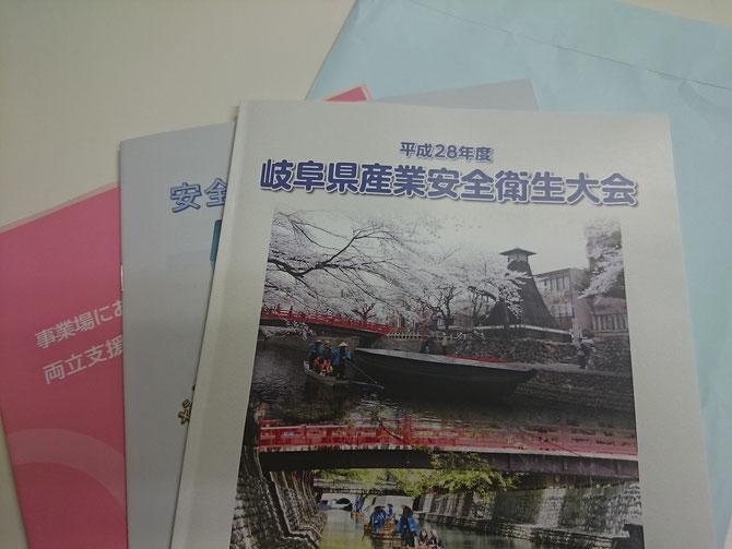 岐阜県産業安全衛生大会に参加してきました。