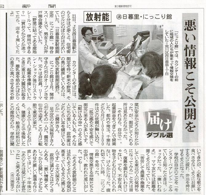 2012.11.22朝日新聞朝刊【東京】