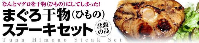 マグロステーキ干物(ひもの)