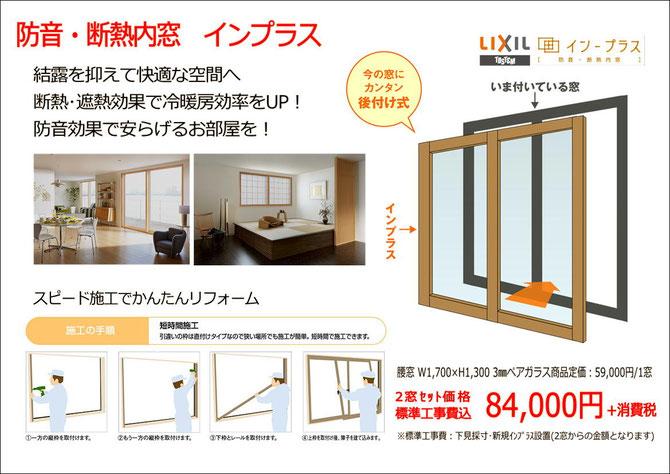 防音・断熱内窓インプラス 結露を抑えて快適な空間へ 断熱・遮熱効果で冷暖房効率をUP! 防音効果で安らげるお部屋を!