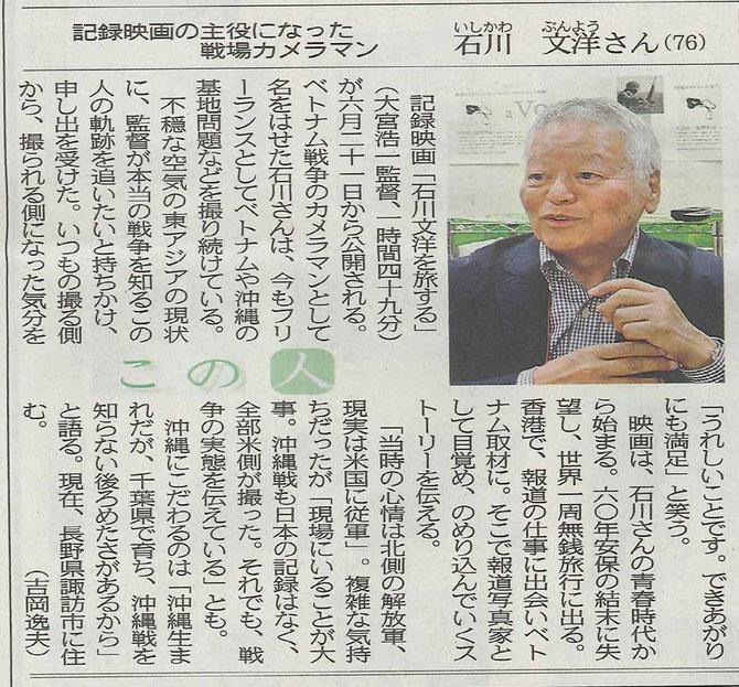中日新聞5月23日「この人」欄