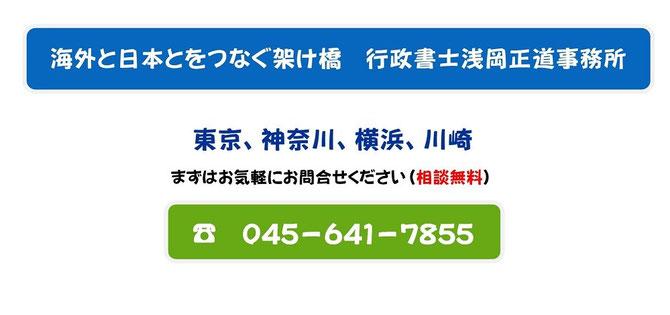 海外と日本とをつなぐ架け橋 行政書士浅岡正道事務所 東京・神奈川・横浜・川崎・横須賀市