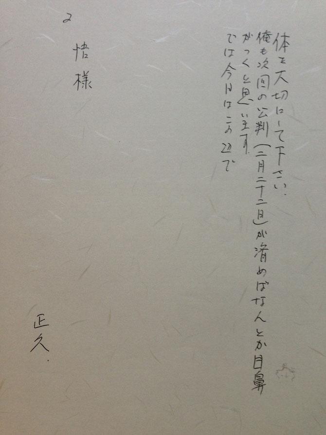 竹中正久より竹垣悟への手紙