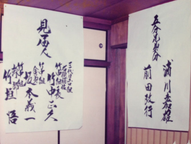 写真 昭和55年頃の私の舎弟・浦川嘉雄と前田政行(後に義竜会・総本部長) 五分兄弟分盃の一葉