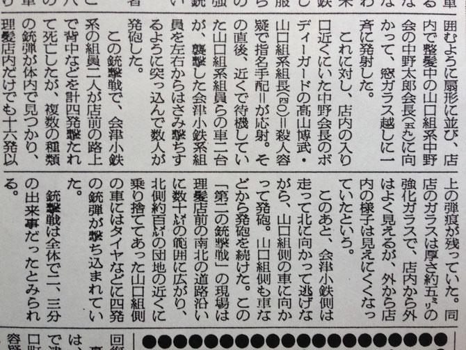 会津小鉄による「中野太郎襲撃事件」を私が知ったのは1996年7月10日「丁度」愛知県岡崎市に在る「岡崎拘置所」に在監中の「若い者」に面会した後だった。その事件を知り、私は即座に神戸のハーバーランドにある「メリケンパーク・オリエンタルホテル」に移動した。この時のホテルの向かい側に在る「モザイク」と夏の「夜風の涼しさ」に絶景を見る思いがした。この夜の私の胸中は、生涯忘れられない日である。あれから17年・・・月日が経つのは早いものである