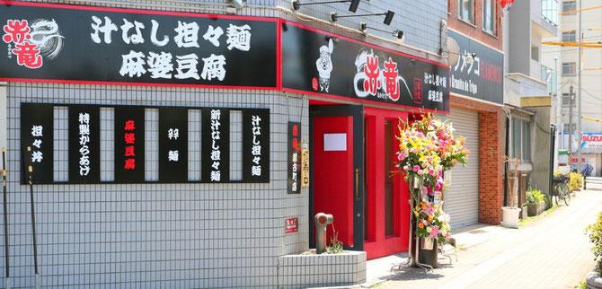 赤竜加古町店