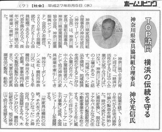 平成27年8月5日号「ホームリビング」(家具の業界紙)に神谷光信理事長のインタビュー記事が掲載。