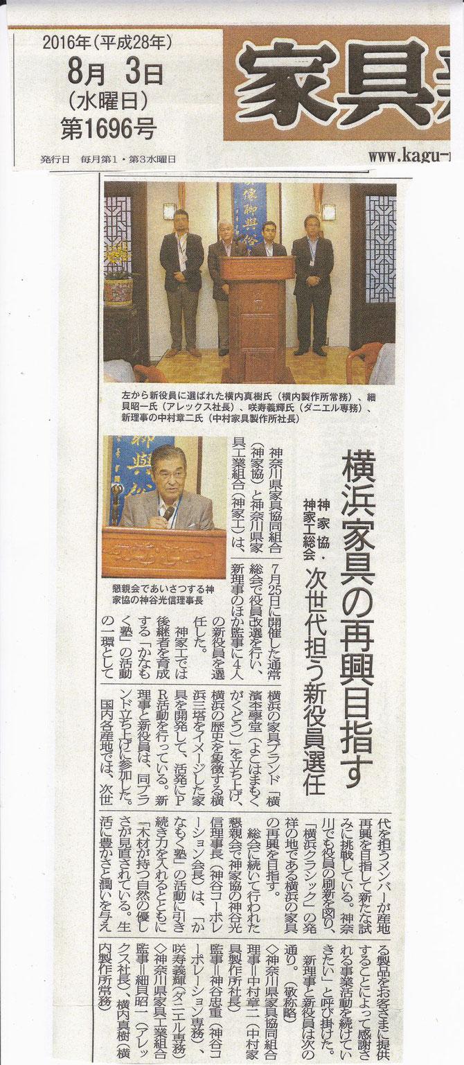 2016年8月3日付、「家具新聞」記事。