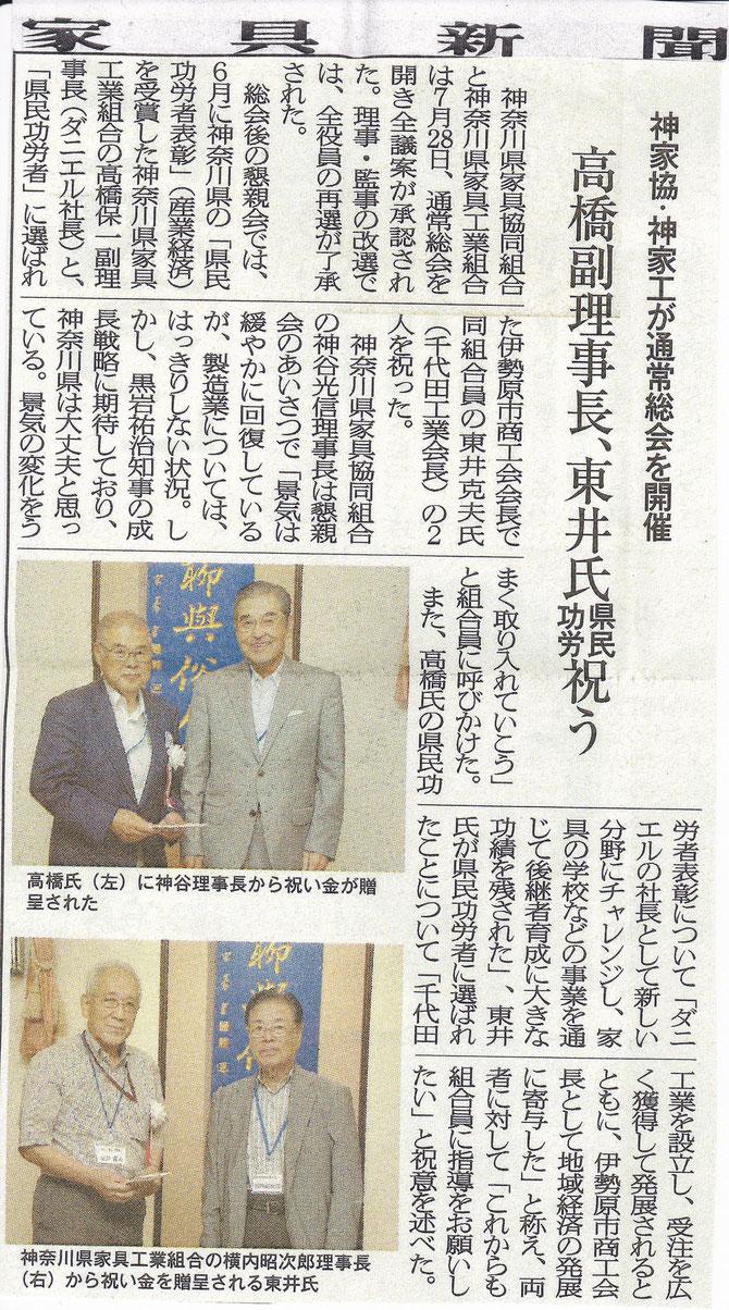2015年8月5日号「家具新聞」総会・懇親会の紹介記事