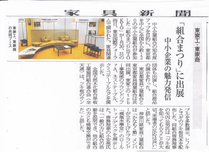 家具新聞(2019年2月20日号)