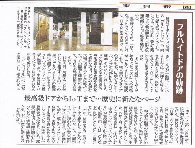 2019.1.1家具新聞記事
