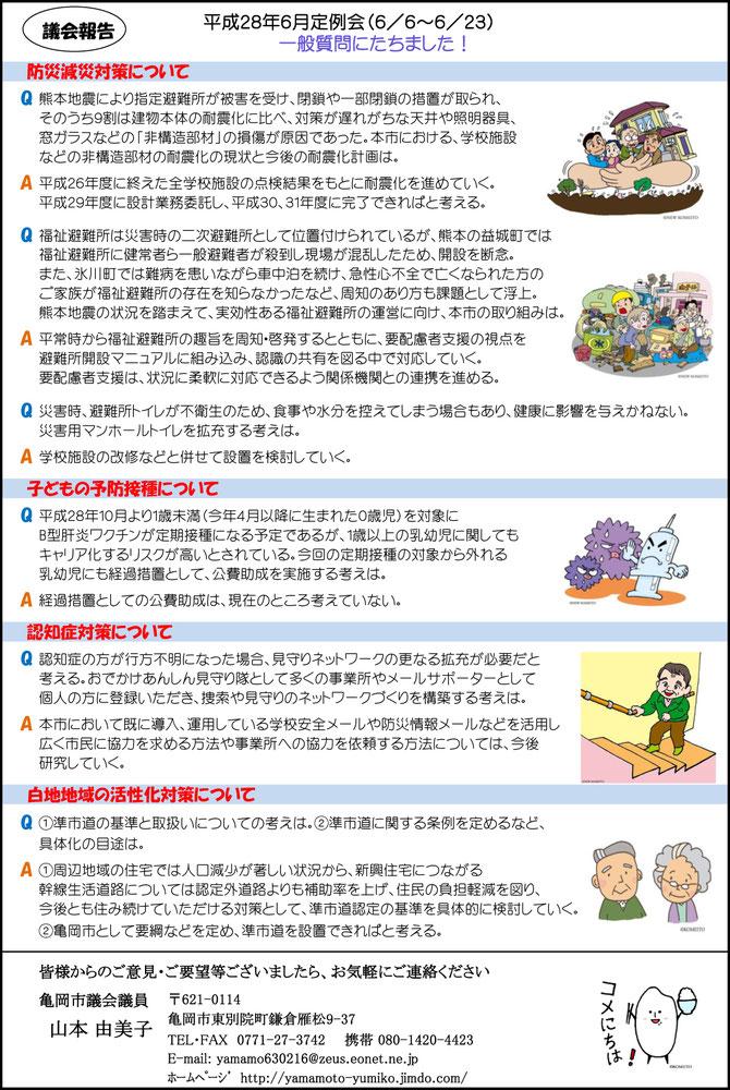 山本ゆみこ通信(2017年夏秋季号)裏面