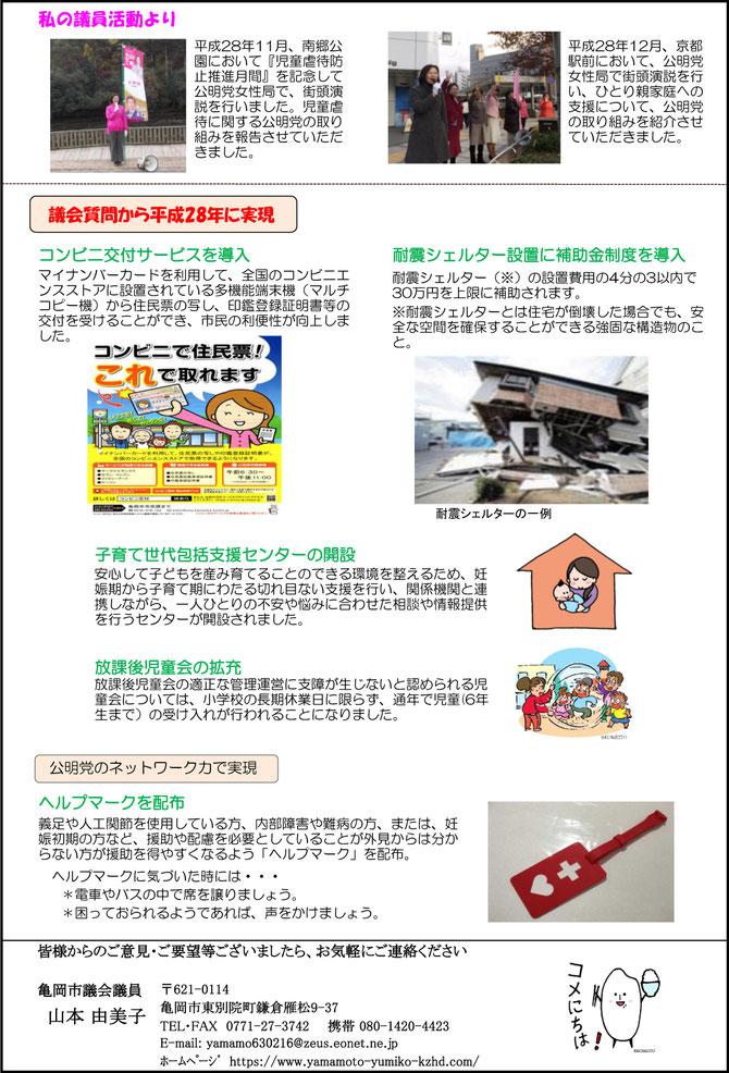 山本ゆみこ通信(2017年新春号)裏面