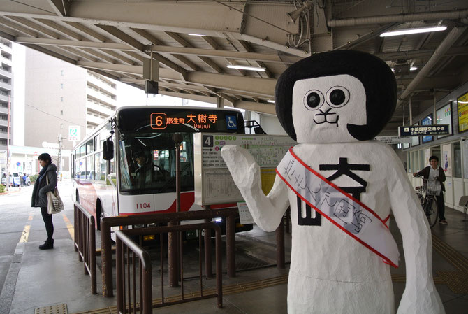 バスターミナルにて。大樹寺行きバス