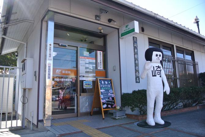 大樹寺郵便局前にて