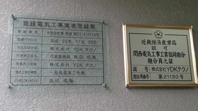 登録電気工事業 登録書及び関西電気工事工業協同組合員証