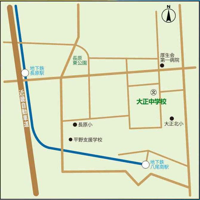 八尾市立大正中学校へは、地下鉄谷町線八尾南駅から北へ約850m 長原駅から東へ約950m