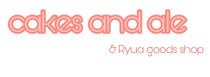 りゅうあ ネットshop【cakes and ale & Ryua goods shop】