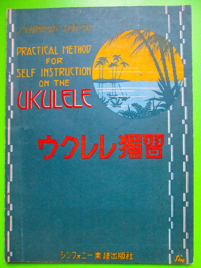 1933 昭和8年発行「ウクレレ獨習」シンフォーニー楽譜出版社